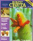 Журнал «Вокруг Света» №4за 1997 год