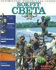 "Журнал ""Вокруг Света"" №4 за 1998 год"