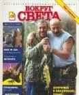 Журнал «Вокруг Света» №4за 1999 год