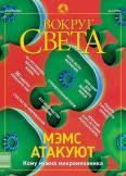 Журнал «Вокруг Света» №4 за 2003 год