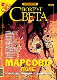 Журнал «Вокруг Света» № 4 за 2005 год (№ 2775)