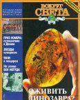 "Журнал ""Вокруг Света"" №5 за 1996 год"