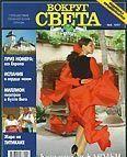 "Журнал ""Вокруг Света"" №5 за 1997 год"