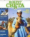"Журнал ""Вокруг Света"" №5 за 1998 год"