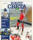 Журнал «Вокруг Света» №5за 1999 год