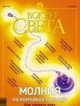 "Журнал ""Вокруг Света"" № 5 за 2003 год"