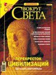 Журнал «Вокруг Света» №5 за 2004 год (2764)