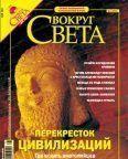 Журнал «Вокруг Света» №5 за 2004 год