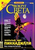 Журнал «Вокруг Света» № 5 за 2005 год (2776)