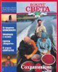 "Журнал ""Вокруг Света"" №6 за 1996 год"
