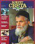 "Журнал ""Вокруг Света"" №6 за 1997 год"