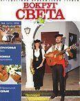 "Журнал ""Вокруг Света"" №6 за 1998 год"