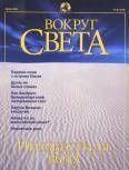 "Журнал ""Вокруг Света"" №6 за 2001 год"