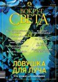 Журнал «Вокруг Света» №6 за 2003 год