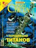 Журнал «Вокруг Света» №6 за 2004 год (2765)