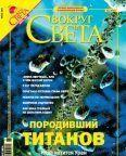 Журнал «Вокруг Света» №6 за 2004 год