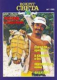 Журнал «Вокруг Света» №7 за 1995 год