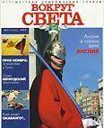 "Журнал ""Вокруг Света"" №7 за 1997 год"