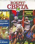 "Журнал ""Вокруг Света"" №7 за 1998 год"