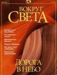 "Журнал ""Вокруг Света"" №7 за 2001 год"