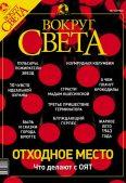 Журнал «Вокруг Света» №7 за 2003 год