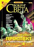 Журнал «Вокруг Света» №7 за 2005 год