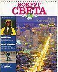 "Журнал ""Вокруг Света"" №8 за 1997 год"