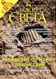Журнал «Вокруг Света» №8 за 2003 год