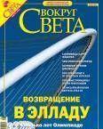 Журнал «Вокруг Света» №8 за 2004 год (2767)