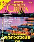"Журнал ""Вокруг Света"" №8 за 2005 года"