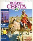 "Журнал ""Вокруг Света"" №9 за 1997 год"