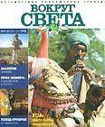 "Журнал ""Вокруг Света"" №9 за 1998 год"