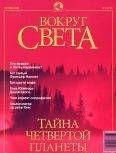 "Журнал ""Вокруг Света"" №9за 2001 год"