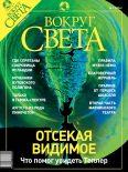 Журнал «Вокруг Света» №9 за 2003 год