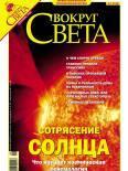 Журнал «Вокруг Света» № 9 за 2004 год (2768)