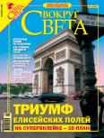 Журнал «Вокруг Света» №9 за 2005 год