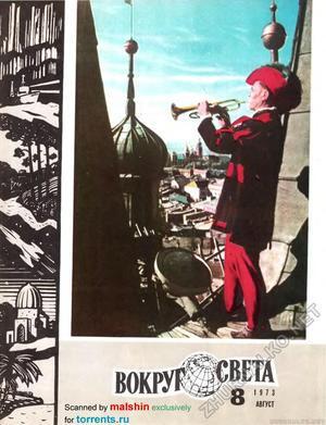 Журнал «Вокруг Света» №08 за 1973 год