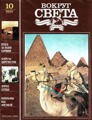 Журнал «Вокруг Света» №10 за 1991 год