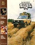 Журнал «Вокруг Света» №11 за 1991 год