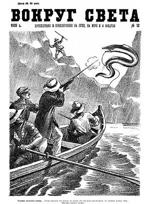 Журнал «Вокруг Света» №12 за 1928 год