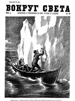 Журнал «Вокруг Света» №13 за 1928 год