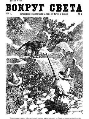 Журнал «Вокруг Света» №9 за 1928 год