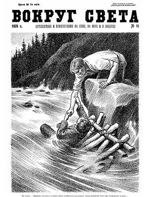 Журнал «Вокруг Света» №11 за 1928 год