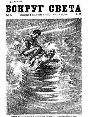 Журнал «Вокруг Света» №10 за 1928 год