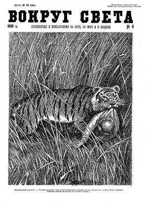 Журнал «Вокруг Света» №6 за 1928 год
