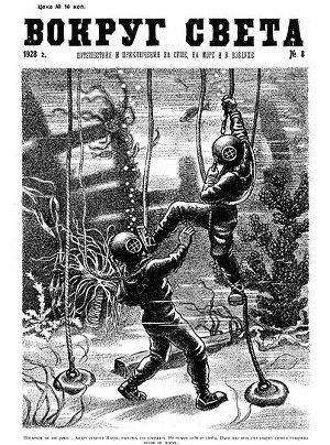 Журнал «Вокруг Света» №8 за 1928 год