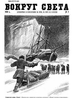 Журнал «Вокруг Света» №7 за 1928 год