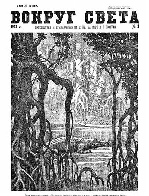Журнал «Вокруг Света» №3 за 1928 год