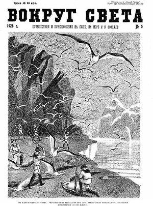 Журнал «Вокруг Света» №5 за 1928 год