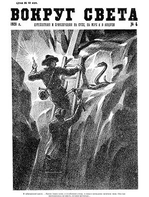 Журнал «Вокруг Света» №4 за 1928 год